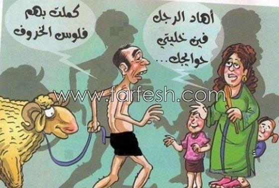 صورة رقم 6 - صور مضحكة: 32 كاريكاتير خروف العيد، وكل عام وأنتم بخير..