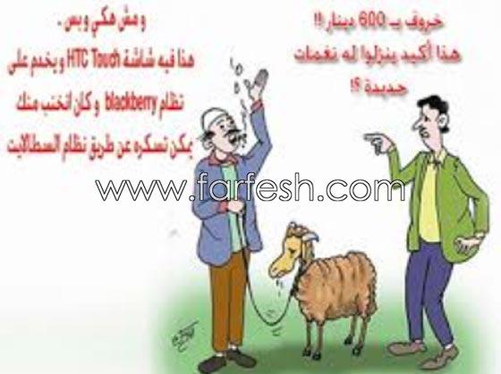 صورة رقم 28 - صور مضحكة: 32 كاريكاتير خروف العيد، وكل عام وأنتم بخير..