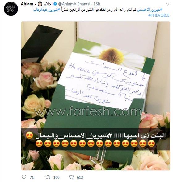 رد مفاجئ من شيرين عبد الوهاب بعد اعلان اسماء اعضاء (ذا فويس) صورة رقم 2