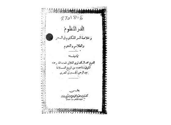 تحميل كتب عن السحر والشعوذة pdf