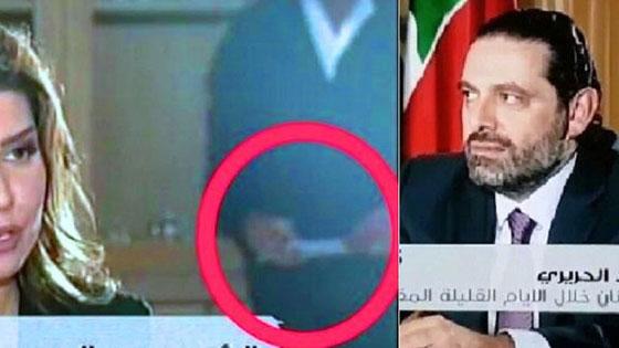 صورة رقم 2 - نظر إليه الحريري بريبة.. بالفيديو رجل يظهر على الهواء يحمل ورقة يثير جدلاً