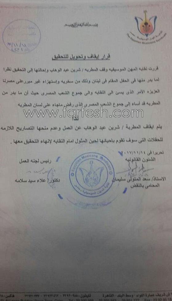 صورة رقم 6 - قرار صادم: نقابة المهن الموسيقية توقف شيرين عبد الوهاب عن الغناء لشهرين!