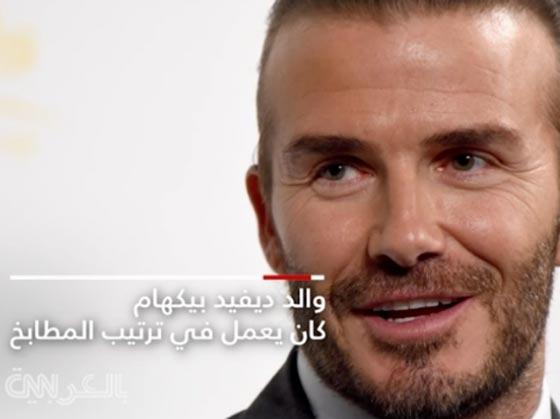 صورة رقم 3 - فيديو: ماذا كان يعمل آباء نجوم كرة القدم؟ احدهم بستاني وآخر عامل!