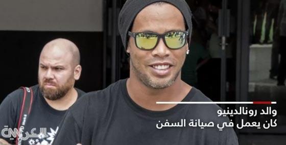 صورة رقم 4 - فيديو: ماذا كان يعمل آباء نجوم كرة القدم؟ احدهم بستاني وآخر عامل!