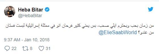 صورة رقم 2 - بالفيديو والصور.. اسرائيلية ترتدي فستان ايلي صعب وتثير ضجة اعلامية