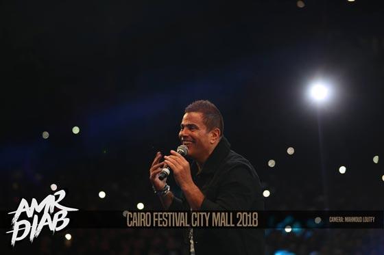 صورة رقم 10 - فيديو وصور: عمرو دياب يشعل المسرح  في حفله الغنائي في القاهرة