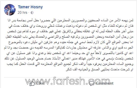 بالصور: ما حقيقة الاشتباكات بين الصحفيين والأمن في حفل تامر حسني؟ صورة رقم 1