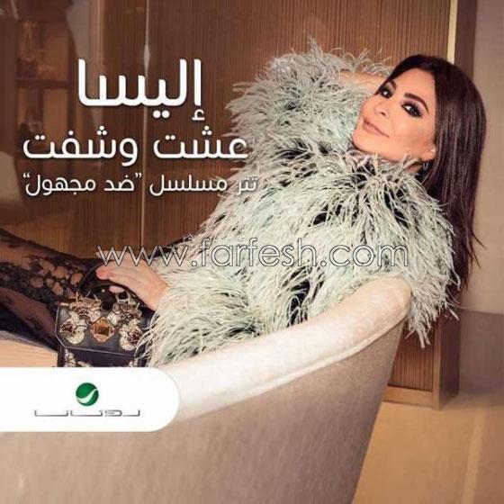 الشاعر اللبناني احمد ماضي يهين اليسا ويسخر من اغنية (عشت وشفت) صورة رقم 1