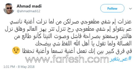 الشاعر اللبناني احمد ماضي يهين اليسا ويسخر من اغنية (عشت وشفت) صورة رقم 2