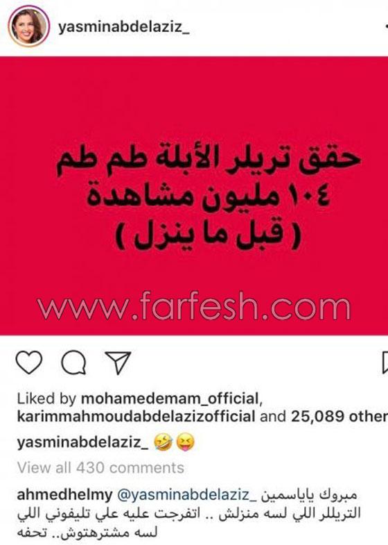 ياسمين واحمد حلمي يهاجمان محمد رمضان بسبب غروره والاسطورة يعتذر صورة رقم 2