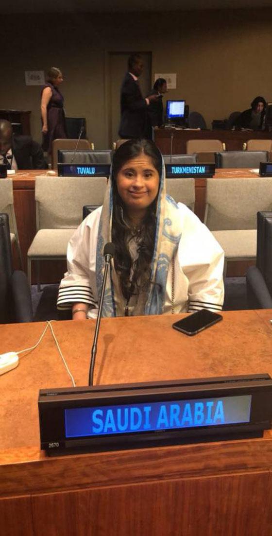 صورة رقم 4 - كل الاحترام: فتاة سعودية مصابة بمتلازمة (داون) تصل منصة الأمم المتحدة!