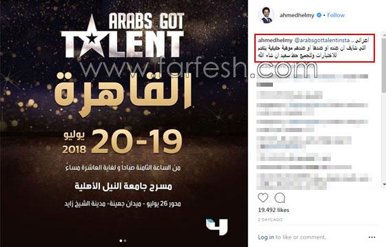 صورة رقم 1 -  احمد حلمي يكشف الحقيقة: هل سيشارك في عرب غوت تالنت؟