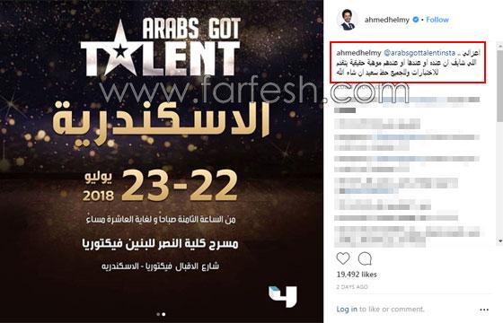 صورة رقم 2 -  احمد حلمي يكشف الحقيقة: هل سيشارك في عرب غوت تالنت؟