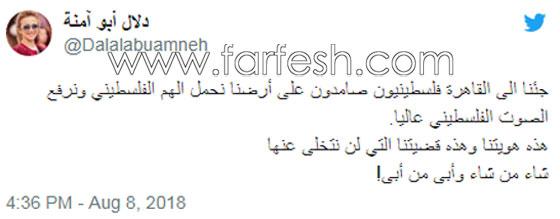 الفنانة الفلسطينية دلال أبو آمنة تبدع بمهرجان مصر والاحتلال يزعم أنها إسرائيلية! صورة رقم 2