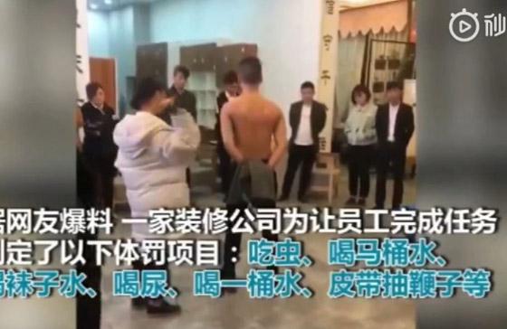 صور مقززة وفيديو صادم: شركة صينية تعاقب موظفيها بشرب البول وأكل الصراصير صورة رقم 6