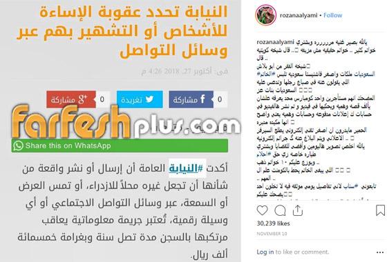 كيف ردت الفاشينيستا روزانا اليامي على اتهامها بسرقة خاتم شيخة كويتية؟  صورة رقم 1