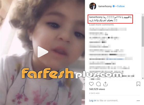 بالفيديو: طفلة صغيرة تبهر الفنان تامر حسني بادائها (عيش بشوقك).. صورة رقم 1