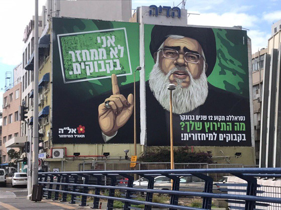 تعليق لافتة ضخمة عليها صورة نصر الله وسط تل أبيب ..فما المكتوب عليها؟ صورة رقم 1