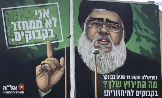 تعليق لافتة ضخمة عليها صورة نصر الله وسط تل أبيب ..فما المكتوب عليها؟ صورة رقم 2