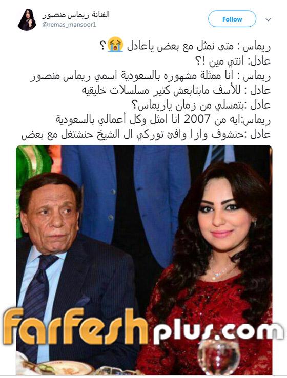 الممثلة السعودية ريماس منصور في موقف محرج: عادل امام سألها (انت مين)؟ صورة رقم 1