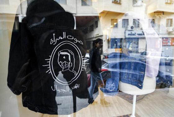 عبارة (لست حبيبتك) على أزياء مصممة فلسطينية للدفاع عن حقوق المرأة صورة رقم 5