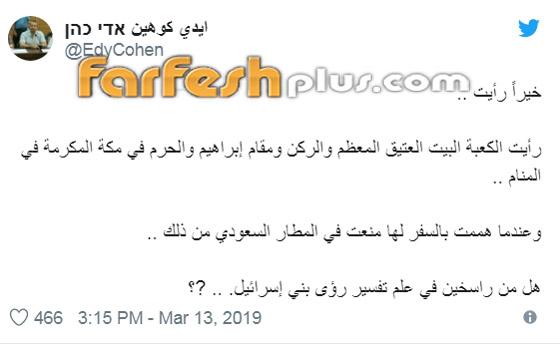 إعلامي إسرائيلي يرى مكة والكعبة في المنام ويستفسر.. هكذا رد المغردون صورة رقم 1