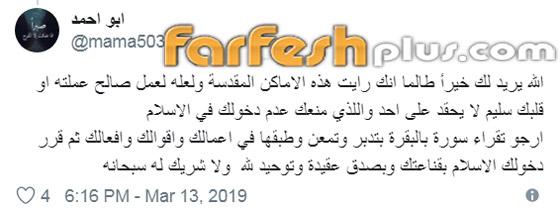 إعلامي إسرائيلي يرى مكة والكعبة في المنام ويستفسر.. هكذا رد المغردون صورة رقم 4