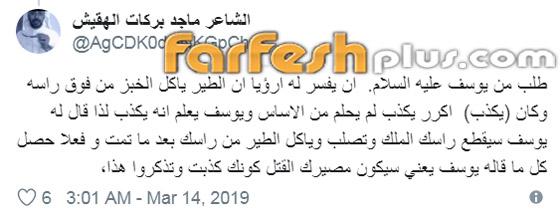 إعلامي إسرائيلي يرى مكة والكعبة في المنام ويستفسر.. هكذا رد المغردون صورة رقم 5