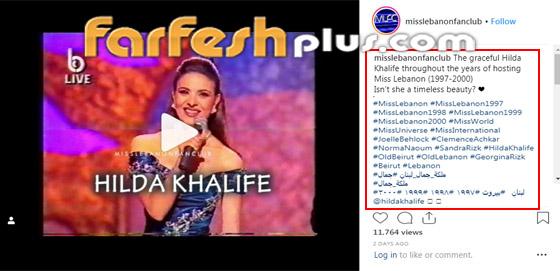 صور وفيديو اللبنانية هيلدا خليفة منذ 22 عاما بحفل ملكة جمال لبنان! صورة رقم 1