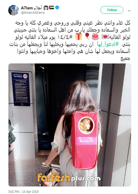 Farfeshplus Com أحلام تنشر صورة ابنتها يوم عيد ميلادها ما
