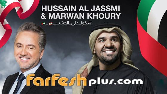 بالفيديو: أغنية جديدة تجمع الاماراتي حسين الجسمي واللبناني مروان خوري صورة رقم 1