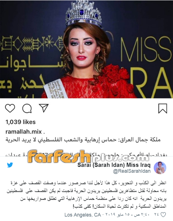 ملكة جمال العراق: بعد تغريداتي عن إسرائيل وفاسطين هددوني بالقتل! صورة رقم 2