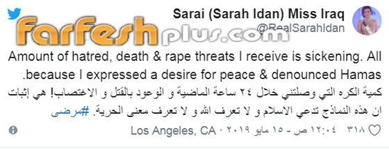 ملكة جمال العراق: بعد تغريداتي عن إسرائيل وفاسطين هددوني بالقتل! صورة رقم 3