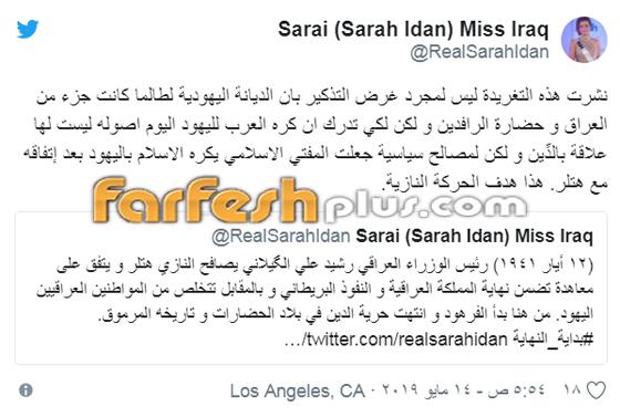 ملكة جمال العراق: بعد تغريداتي عن إسرائيل وفاسطين هددوني بالقتل! صورة رقم 4