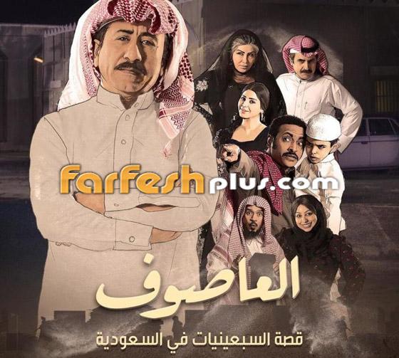تفاعل غير مسبوق مع المسلسل السعودي العاصوف 2 صورة رقم 3