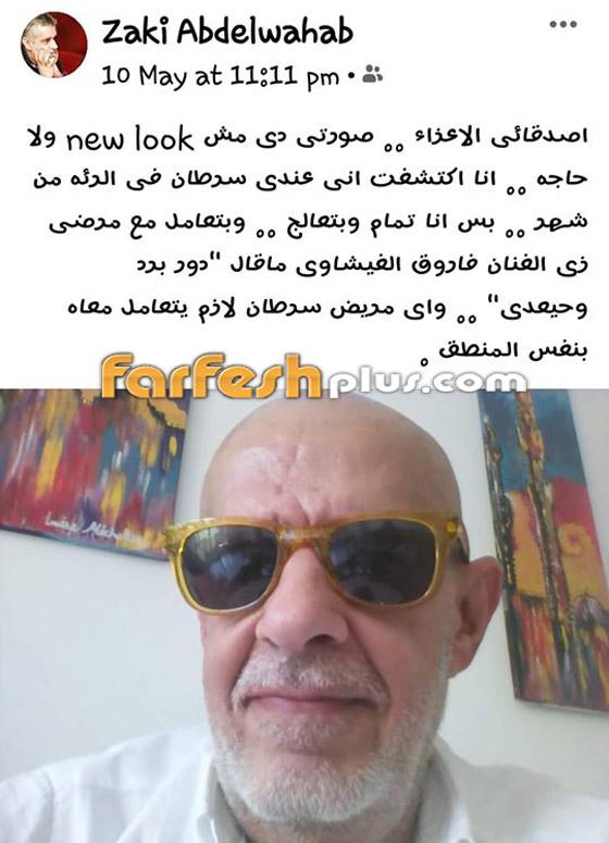 السرطان يهاجم زكي فطين عبد الوهاب: هكذا تزوج السيندريلا صورة رقم 1