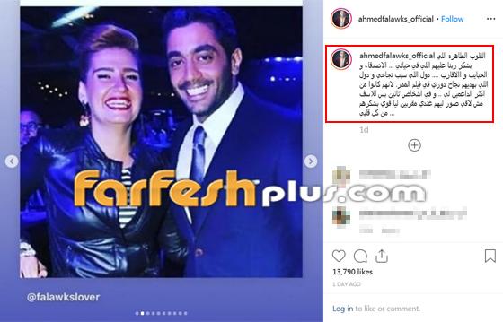 أحمد فلوكس يعلق على خبر طلاقه من هنا شيحة صورة رقم 1