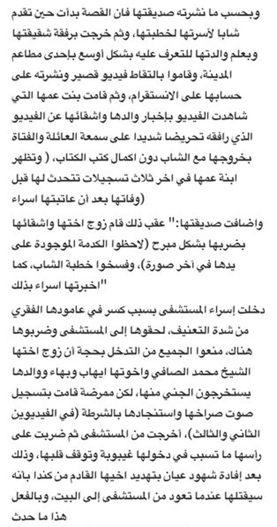 تقرير رسمي يكشف سبب وفاة إسراء غريب الحقيقي بعد الجدل الواسع صورة رقم 7