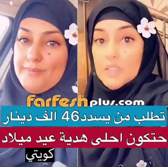 الكويتية سلوى المطيري تطلب من متابعيها 148 الف دولار لسداد ديونها! صورة رقم 1