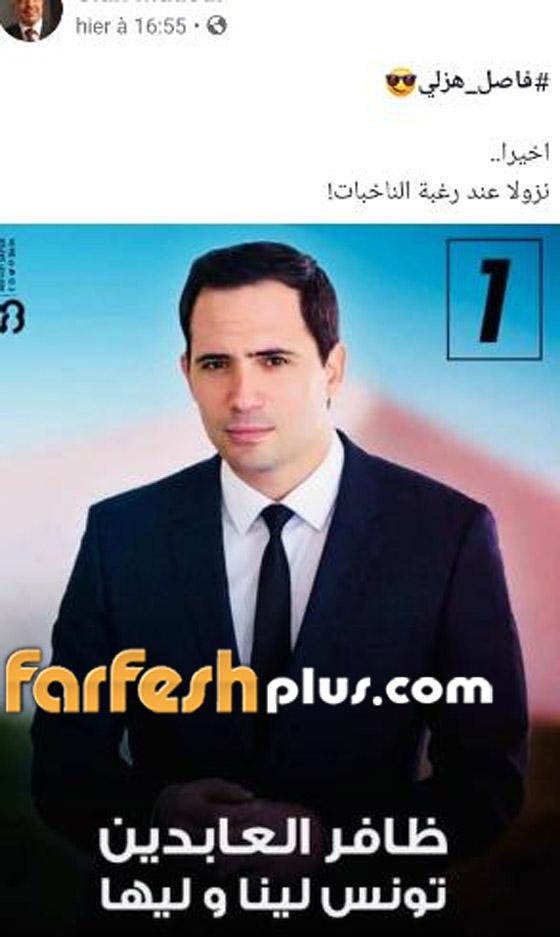هل يترشّح ظافر العابدين لرئاسة تونس؟ صورة رقم 1