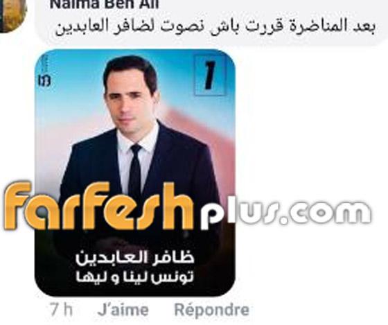 هل يترشّح ظافر العابدين لرئاسة تونس؟ صورة رقم 5
