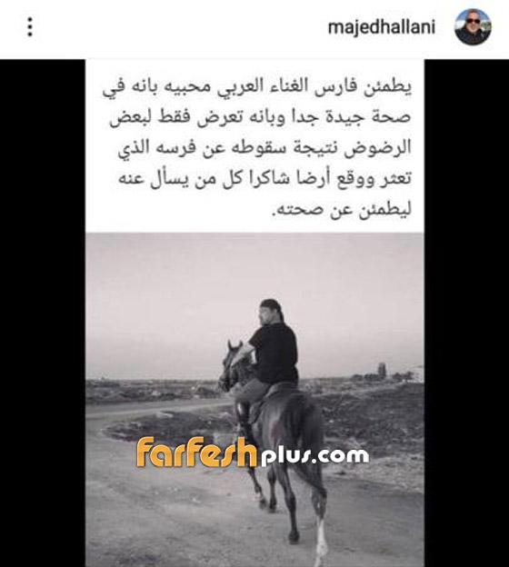 """عاصي الحلاني يكشف عن حالته الصحية وحقيقة إصابته """"بالعمى"""" بعد حادث سقوطه من فوق حصان صورة رقم 2"""
