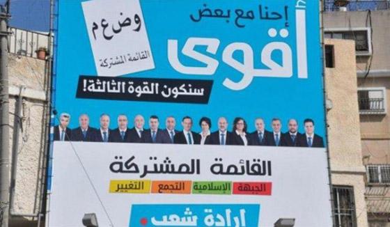 الانتخابات الإسرائيلية: تعادل بين نتنياهو وغانتس حسب النتائج الأولية صورة رقم 14