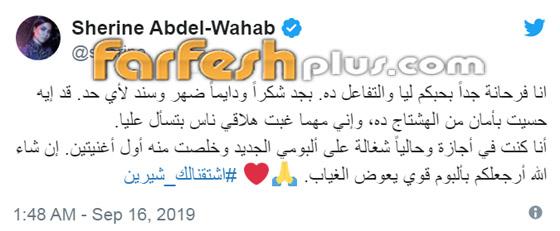 رسميا: أول عودة لشيرين عبد الوهاب إلى الحفلات الغنائية بمناسبة اليوم الوطني صورة رقم 3