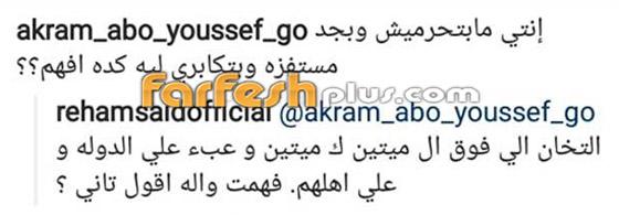 ريهام سعيد تثير الغضب من جديد بحديثها عن السمنة: الموت أحسن من التخن! صورة رقم 2