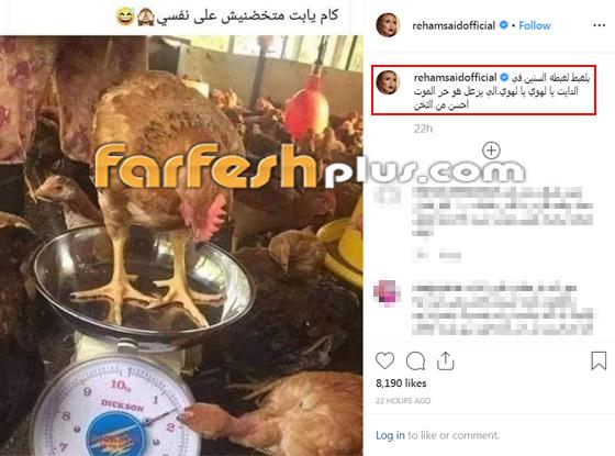 ريهام سعيد تثير الغضب من جديد بحديثها عن السمنة: الموت أحسن من التخن! صورة رقم 1