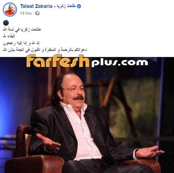 وفاة الفنان المصري طلعت زكريا عن عمر يناهز الـ58 إثر أزمة صحية صورة رقم 1