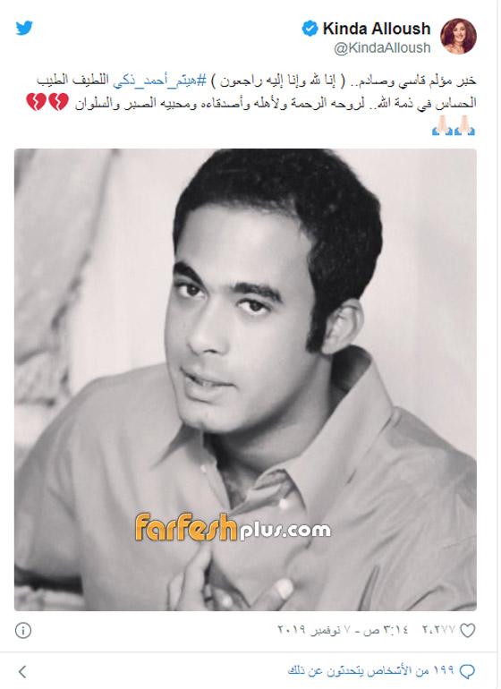 نجوم الفن ينعون هيثم احمد زكي بكلمات مؤثرة صورة رقم 4