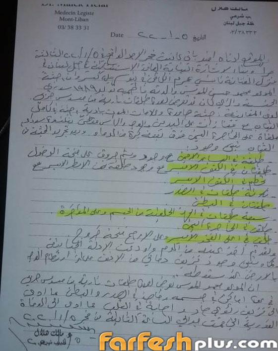 بالفيديو: زوجة القتيل: حتى لو سرق نانسي عجرم شو رح ينقِّص عليها صورة رقم 8
