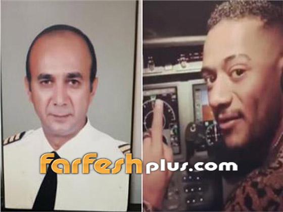 صورة رقم 4 - فيديو: الطيار المفصول يعلق على حكم إلغاء حبس محمد رمضان